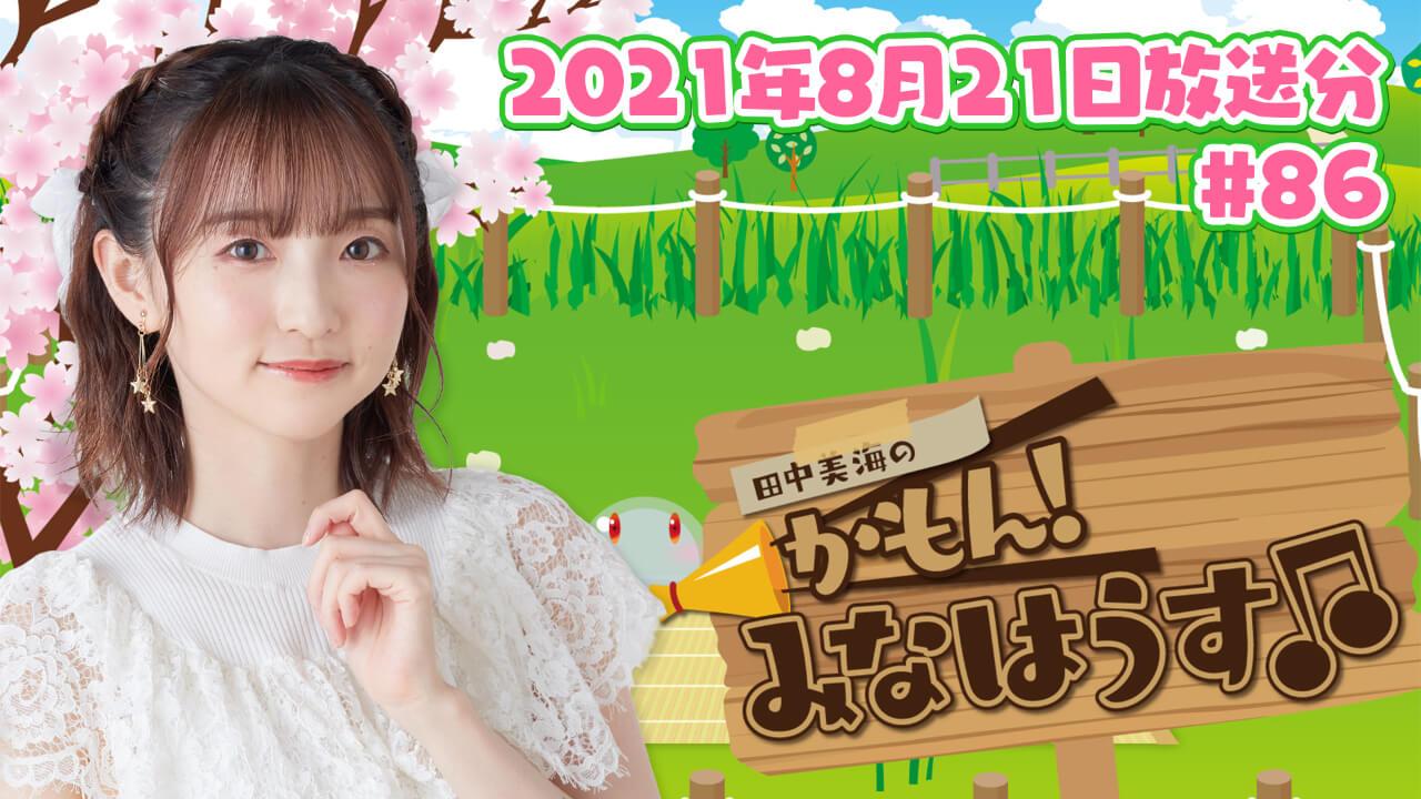 【公式】『田中美海のかもん!みなはうす』#86 (2021年8月21日放送分)