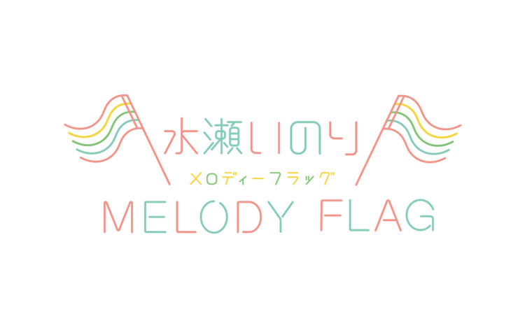 水瀬いのり MELODY FLAG