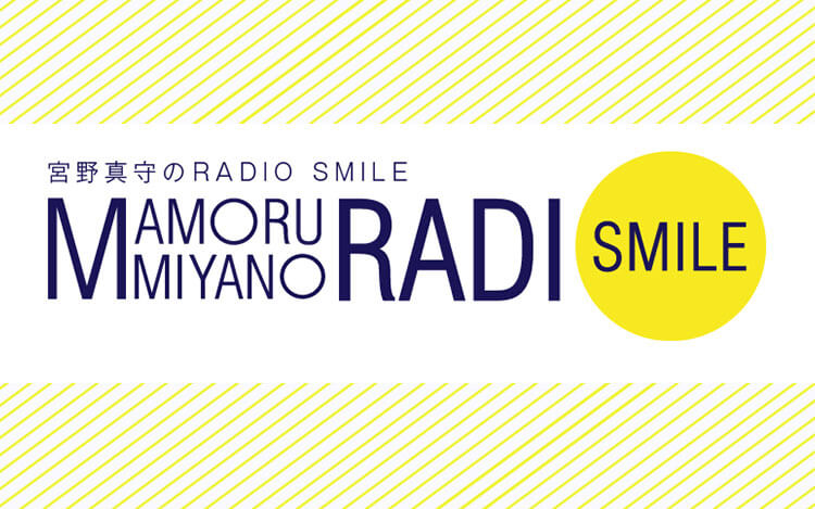 宮野真守のRADIO SMILE