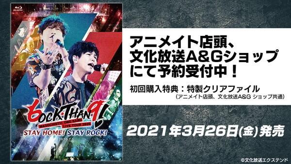 特典画像公開!MASOCHISTIC ONO BAND無観客トークライブのBlu-ray&DVDが3月26日発売。アニメイト店頭、A&Gショップにて予約受付中