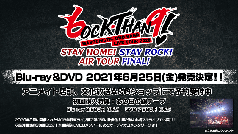 MASOCHISTIC ONO BAND無観客配信ライブ第2弾「MOB LIVE TOUR 2020 6.9~ロックありがとう!~STAY HOME! STAY ROCK! AIR TOUR FINAL!」Blu-ray&DVD 6月25日発売!アニメイト店頭、文化放送A&Gショップで予約受付中