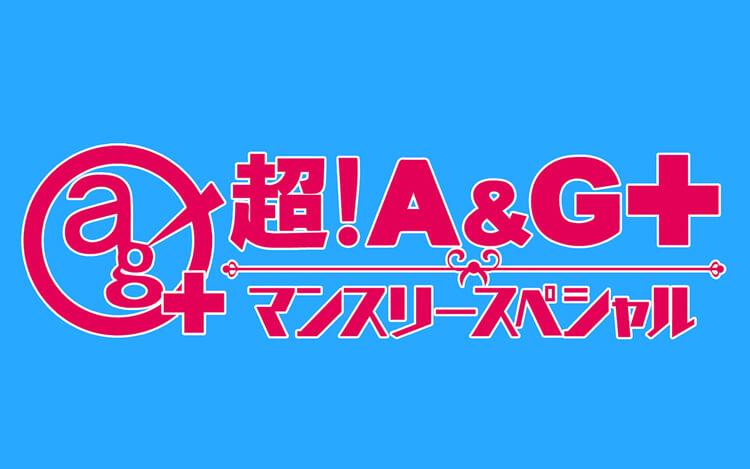 超!A&G+マンスリースペシャル
