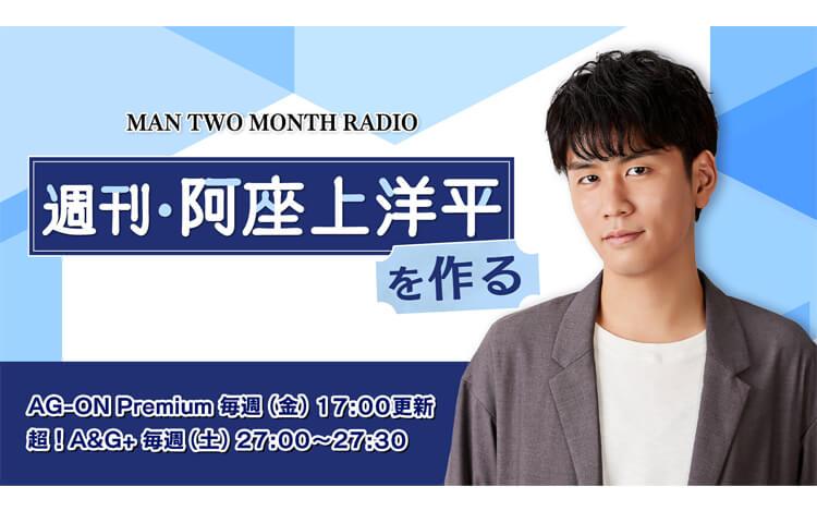 MAN TWO MONTH RADIO 週刊・阿座上洋平を作る