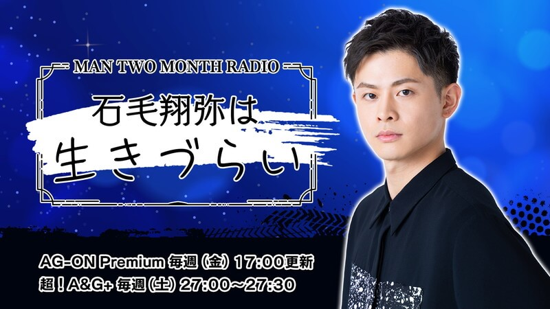 「MAN TWO MONTH RADIO 石毛翔弥は生きづらい」本日4月9日(金)配信スタート!