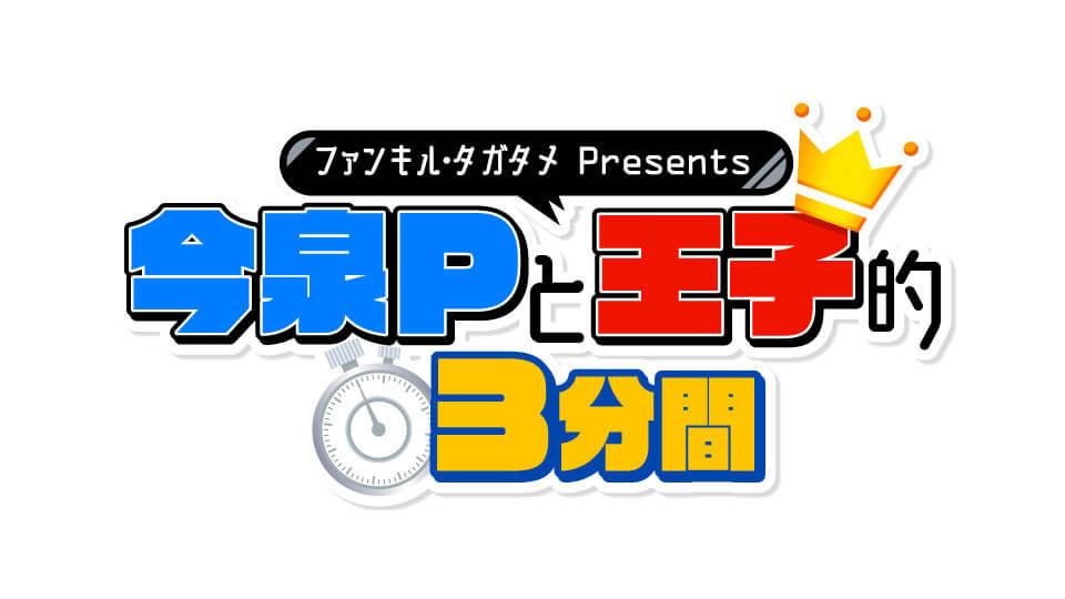 今泉Pと広井王子がエンタメ業界をしゃべり尽くすトークバラエティがスタート!