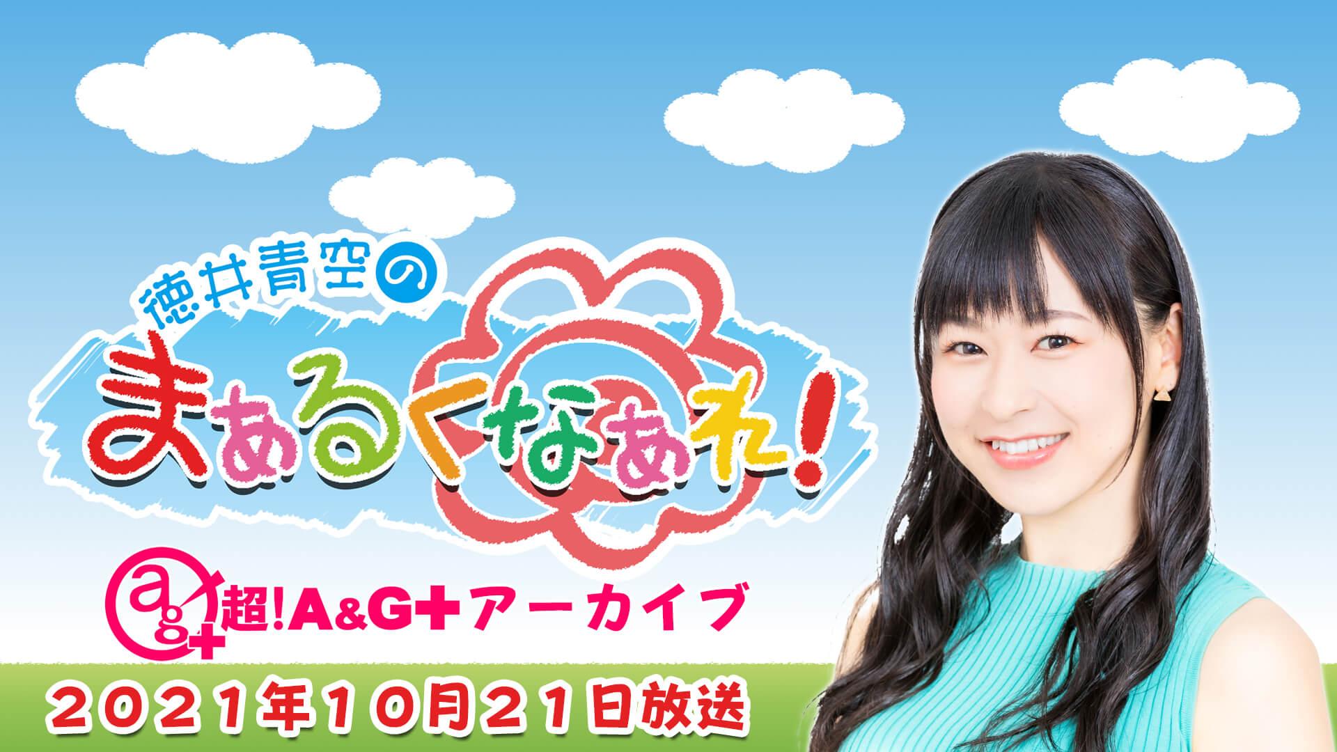 「徳井青空のまぁるくなぁれ!」10月21日放送分アーカイブ+おまけ動画更新