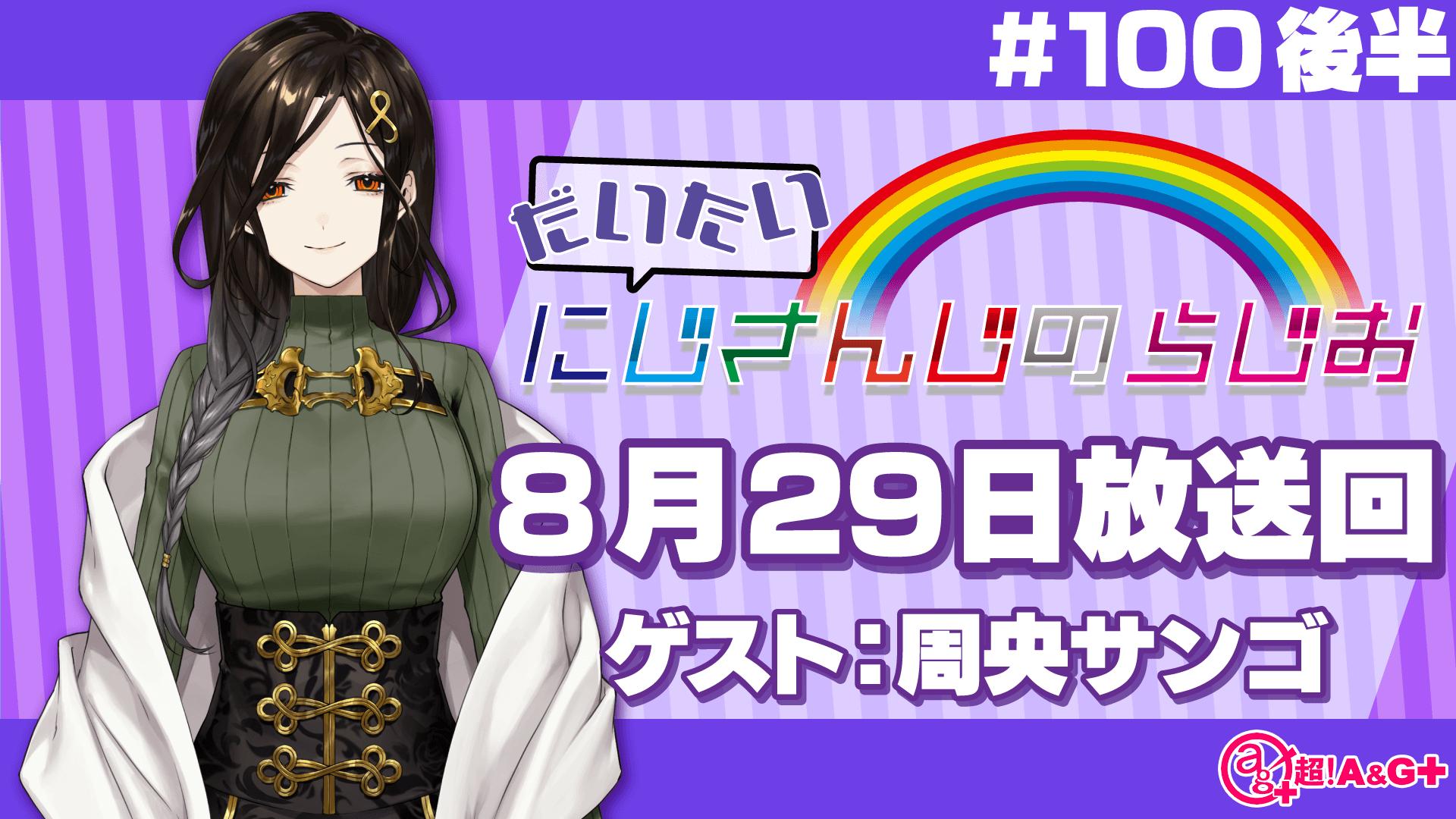 #100 後半『だいたいにじさんじのらじお』(2021年8月29日放送分)
