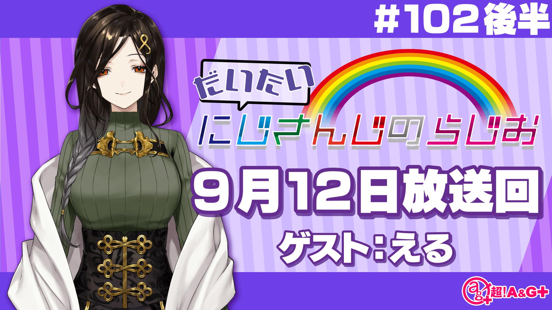 #102 後半『だいたいにじさんじのらじお』(2021年9月12日放送分)