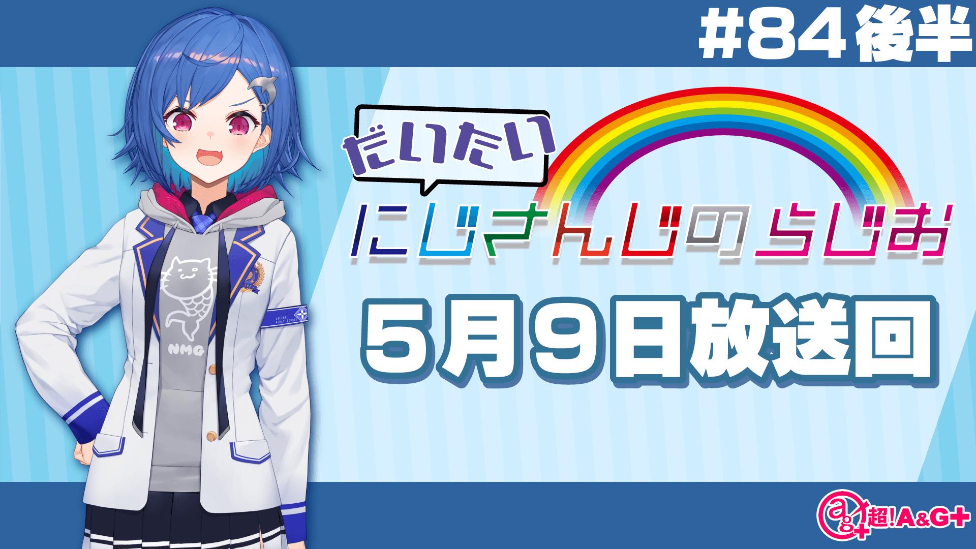 #84 後半『だいたいにじさんじのらじお』(2021年5月9日放送分)