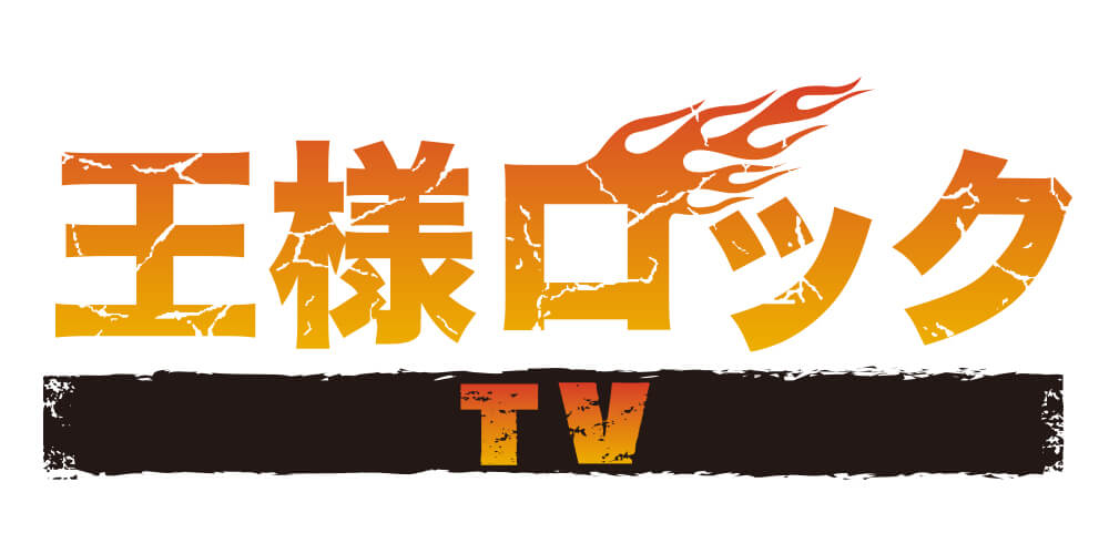 8月14日(土)放送 キングレコード『王様ロックTV』とコラボレーションが決定!