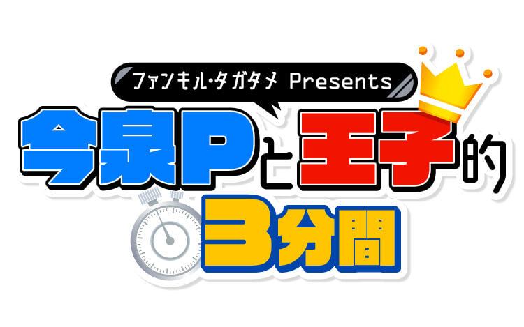 ファンキル・タガタメ Presents 今泉Pと王子的3分間