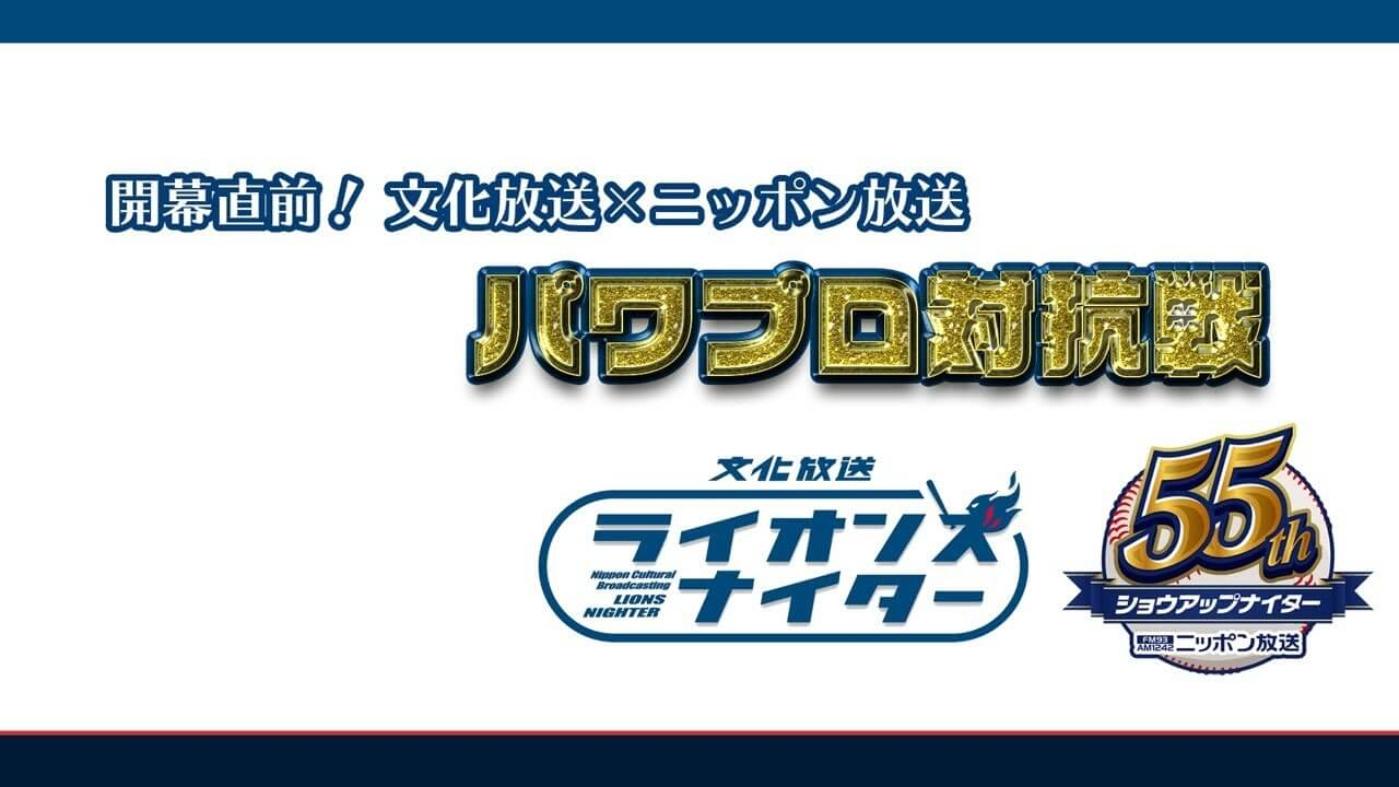 19:00〜eスポナイター特番『開幕直前 文化放送×ニッポン放送 パワプロ対抗戦!』