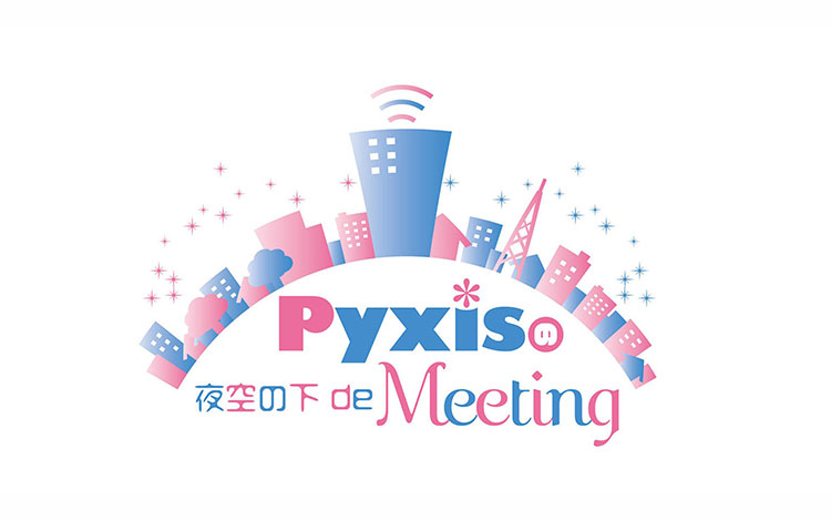 Pyxisの夜空の下 de Meeting