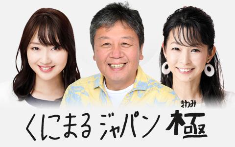 「くにまるジャパン 極」4月12日(月)~4月16日(金)ゲストラインナップ