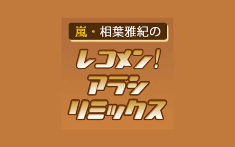 嵐・相葉雅紀のレコメン!アラシリミックス