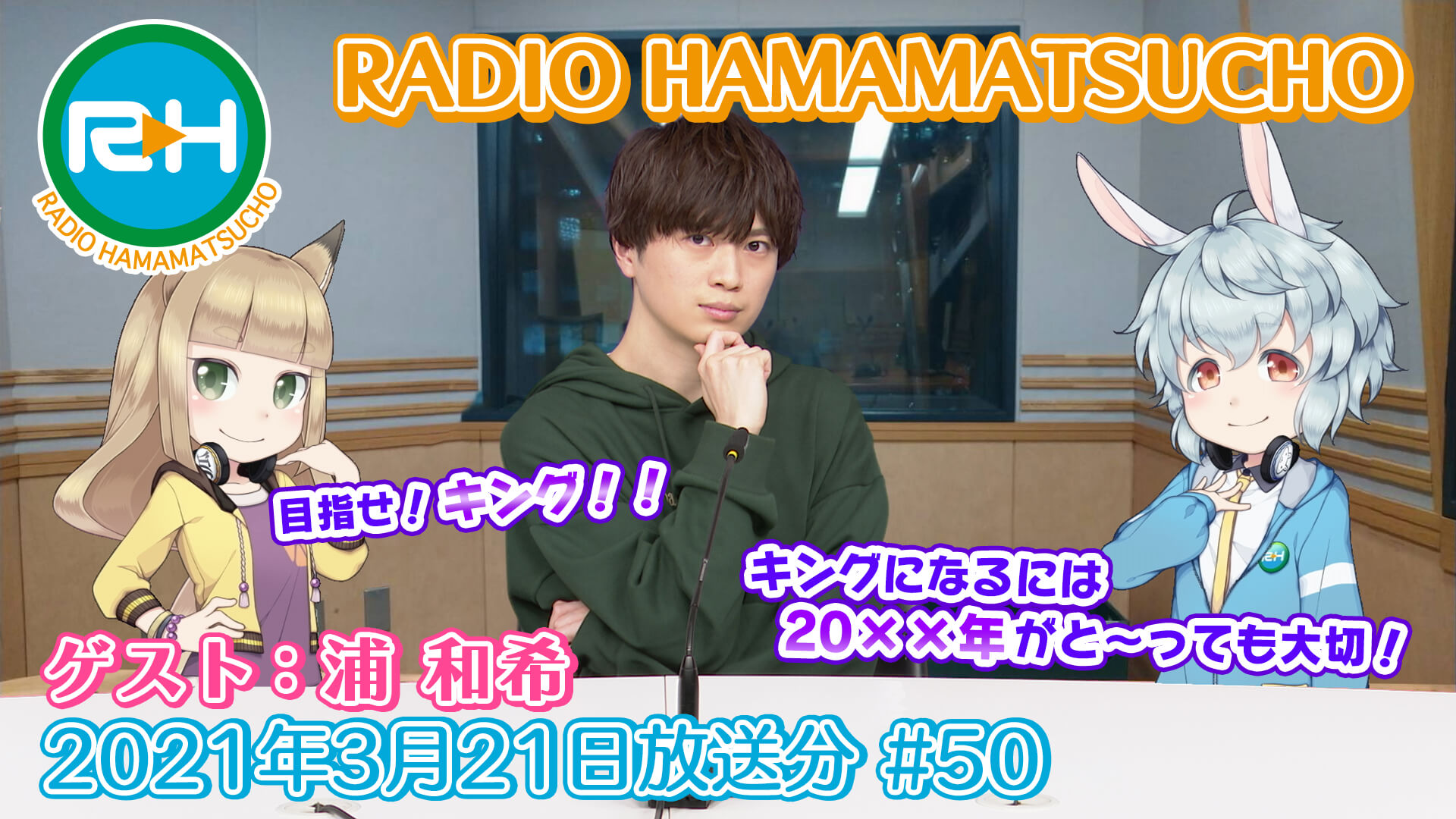 RADIO HAMAMATSUCHO 第50回 (2021年3月21日放送分) ゲスト: 浦 和希