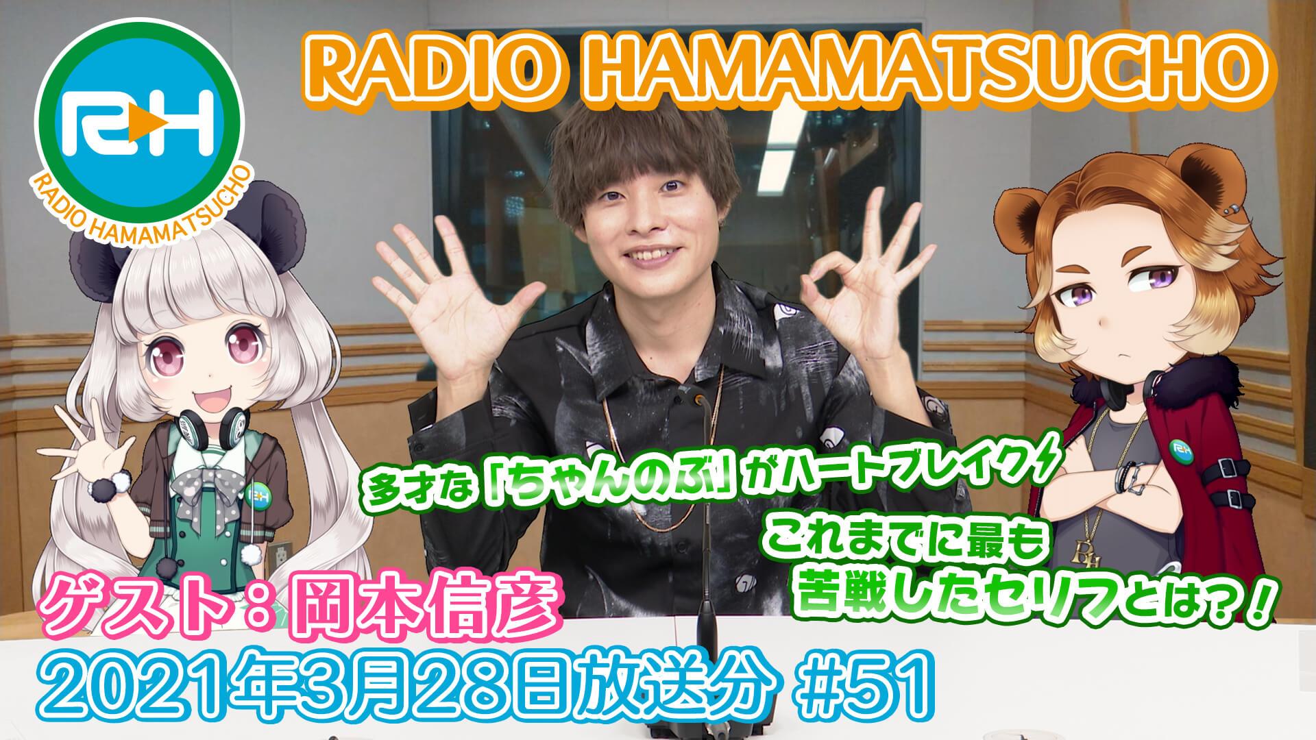 RADIO HAMAMATSUCHO 第51回 (2021年3月28日放送分) ゲスト: 岡本信彦