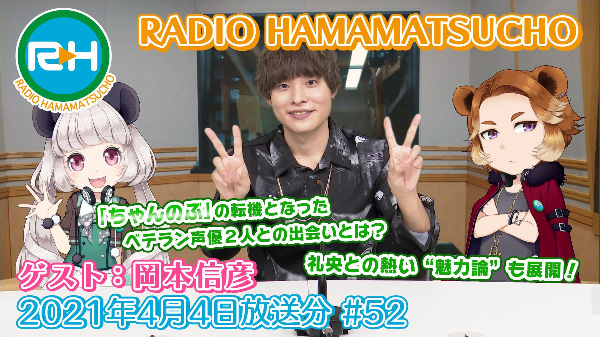 RADIO HAMAMATSUCHO 第52回 (2021年4月4日放送分) ゲスト: 岡本信彦