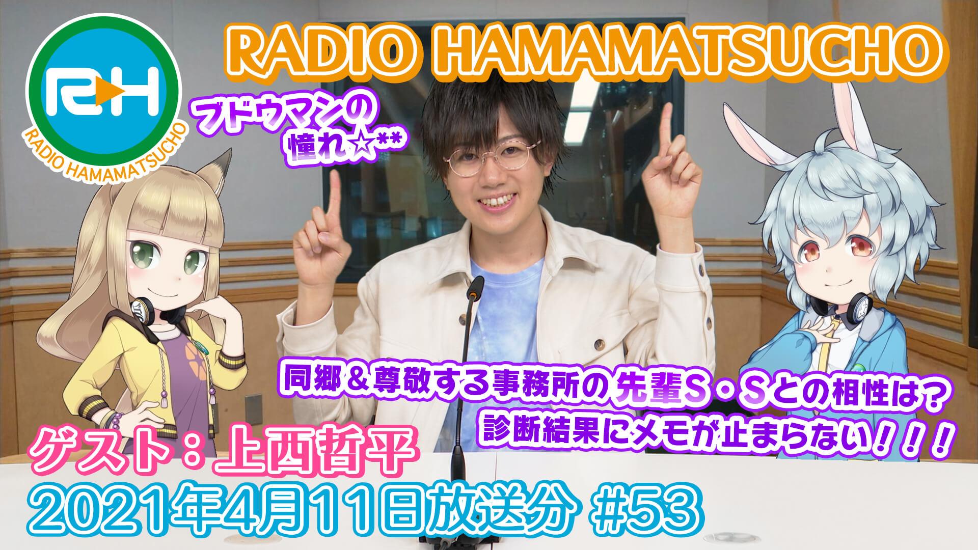RADIO HAMAMATSUCHO 第53回 (2021年4月11日放送分) ゲスト: 上西哲平