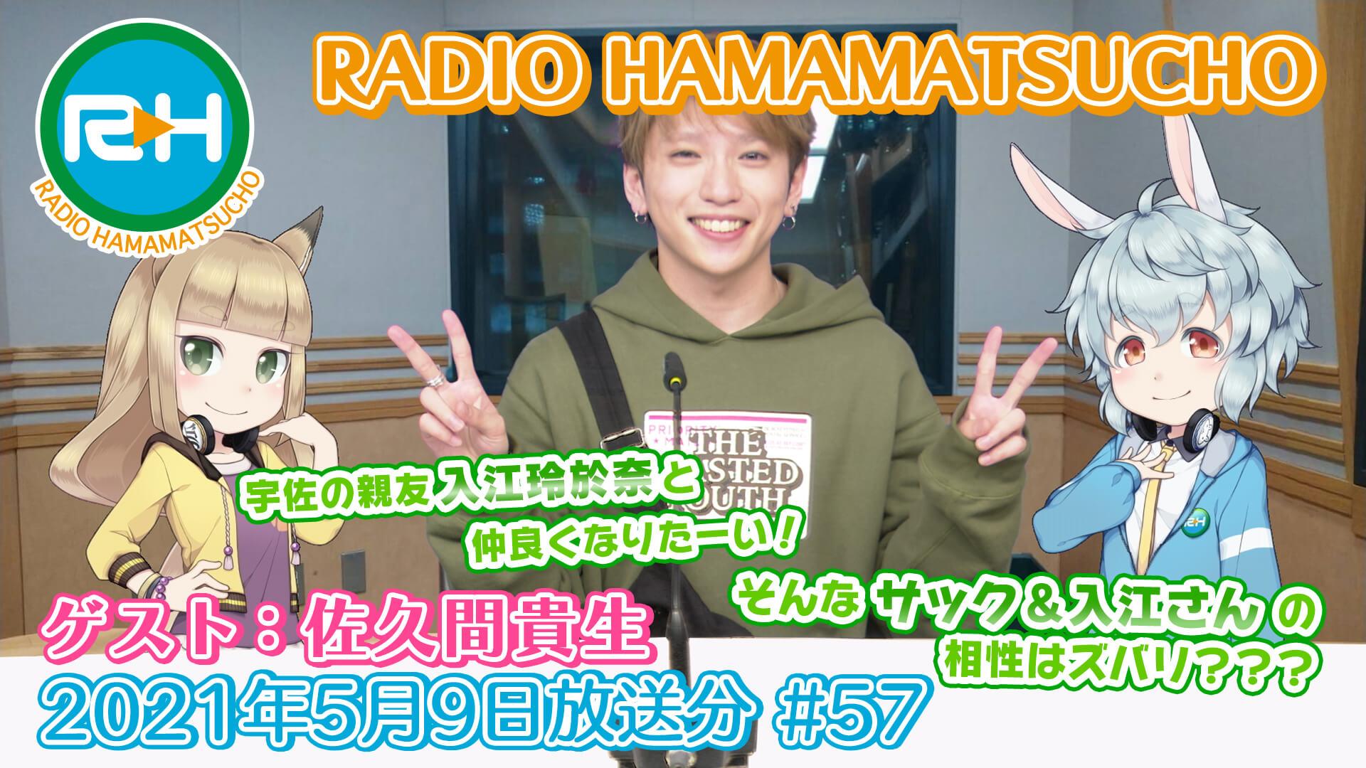 RADIO HAMAMATSUCHO 第57回 (2021年5月9日放送分) ゲスト: 佐久間貴生