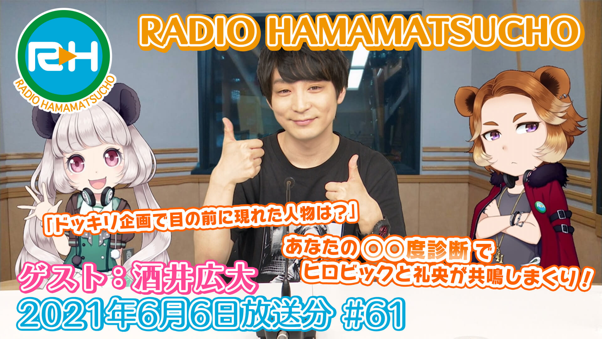 RADIO HAMAMATSUCHO 第61回 (2021年6月6日放送分) ゲスト: 酒井広大