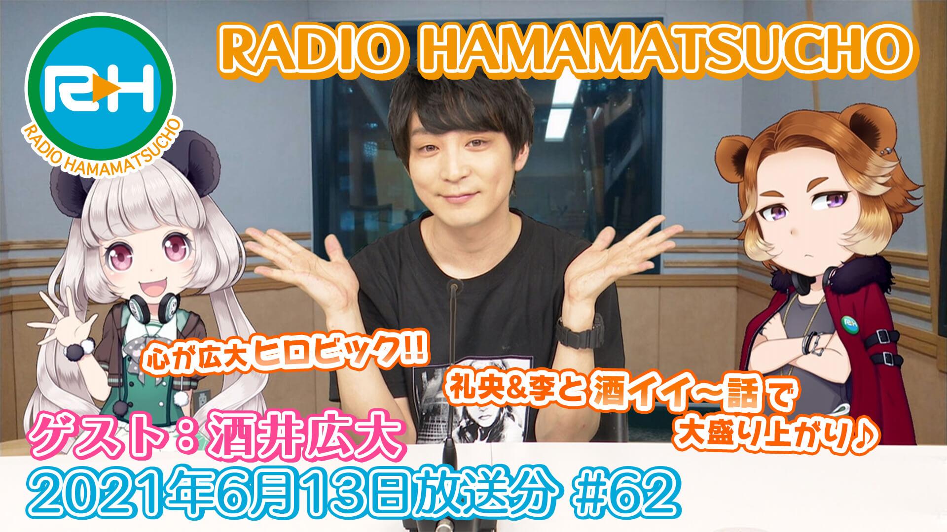 RADIO HAMAMATSUCHO 第62回 (2021年6月13日放送分) ゲスト: 酒井広大
