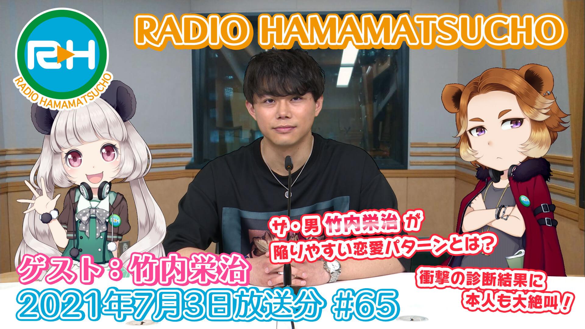 RADIO HAMAMATSUCHO 第65回 (2021年7月3日放送分) ゲスト: 竹内栄治