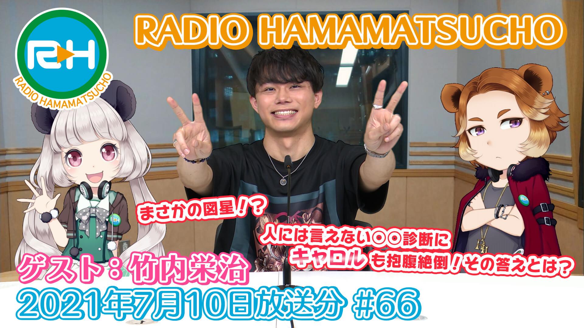 RADIO HAMAMATSUCHO 第66回 (2021年7月10日放送分) ゲスト: 竹内栄治