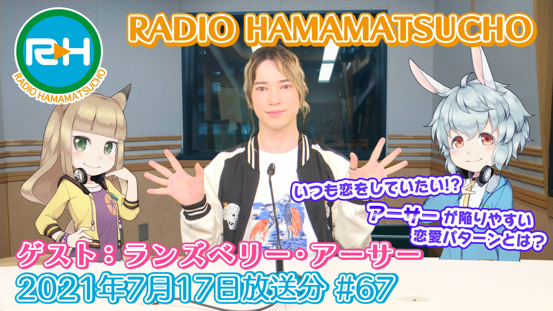 RADIO HAMAMATSUCHO 第67回 (2021年7月17日放送分) ゲスト: ランズベリー・アーサー