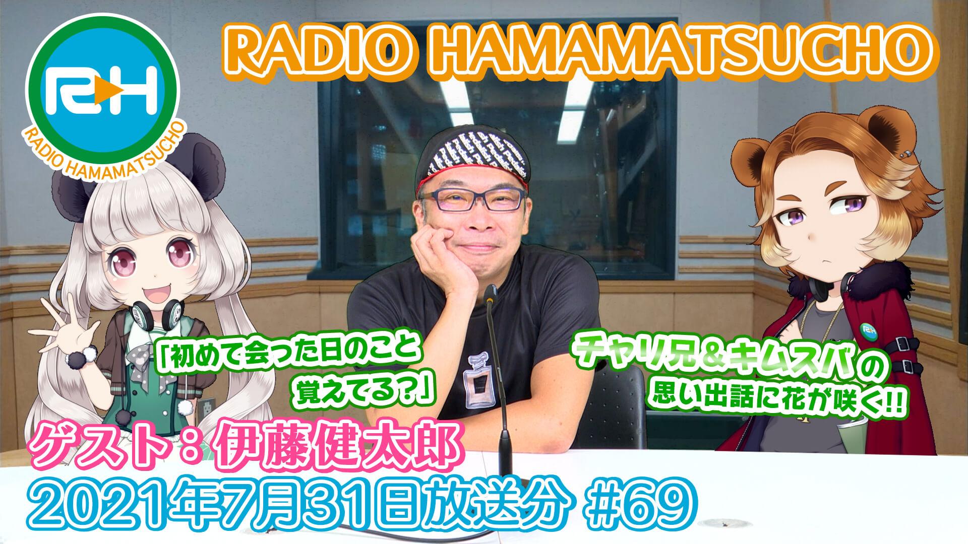 RADIO HAMAMATSUCHO 第69回 (2021年7月31日放送分) ゲスト: 伊藤健太郎
