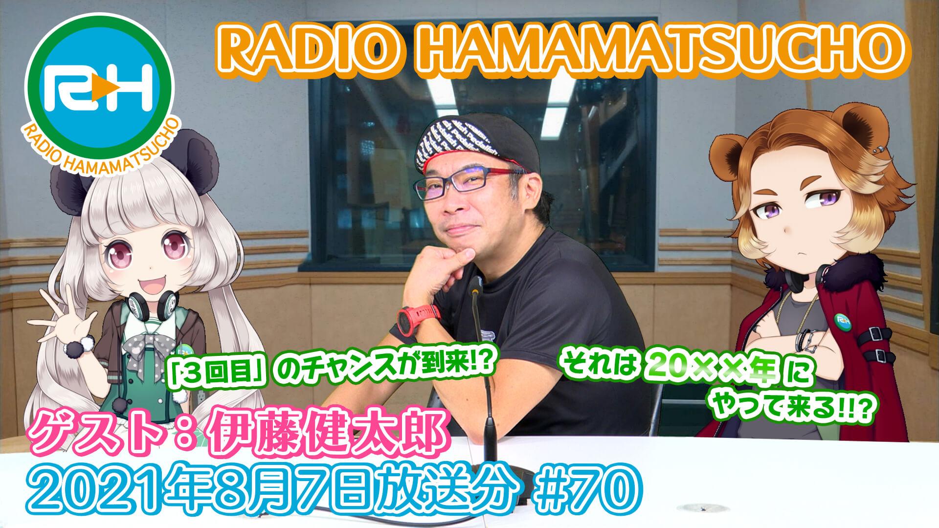 RADIO HAMAMATSUCHO 第70回 (2021年8月7日放送分) ゲスト: 伊藤健太郎