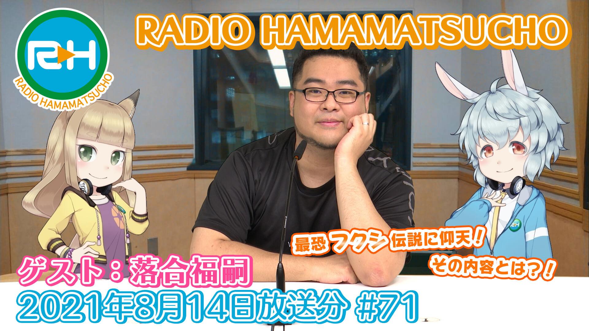 RADIO HAMAMATSUCHO 第71回 (2021年8月14日放送分) ゲスト:  落合福嗣