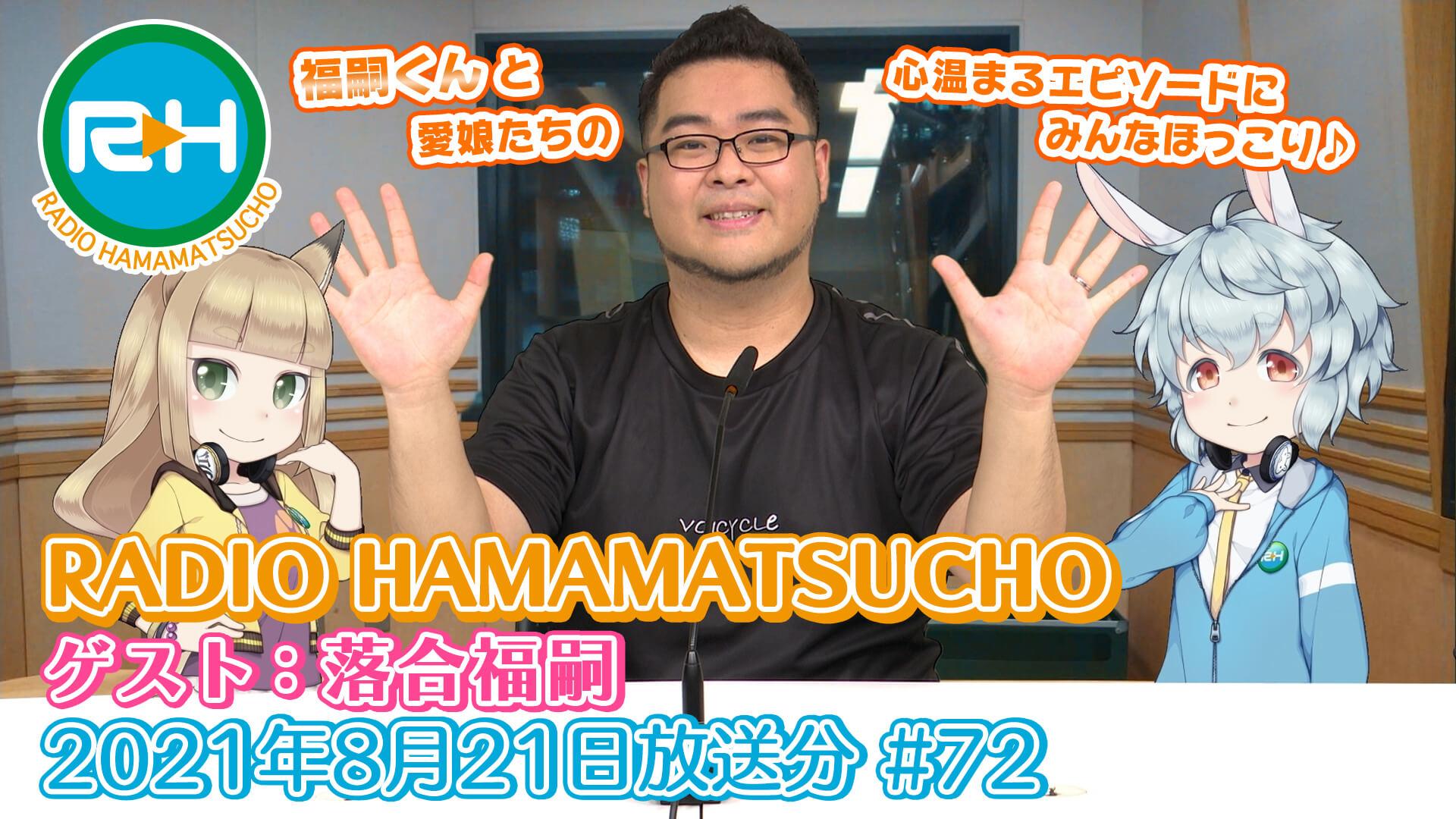 RADIO HAMAMATSUCHO 第72回 (2021年8月21日放送分) ゲスト:  落合福嗣