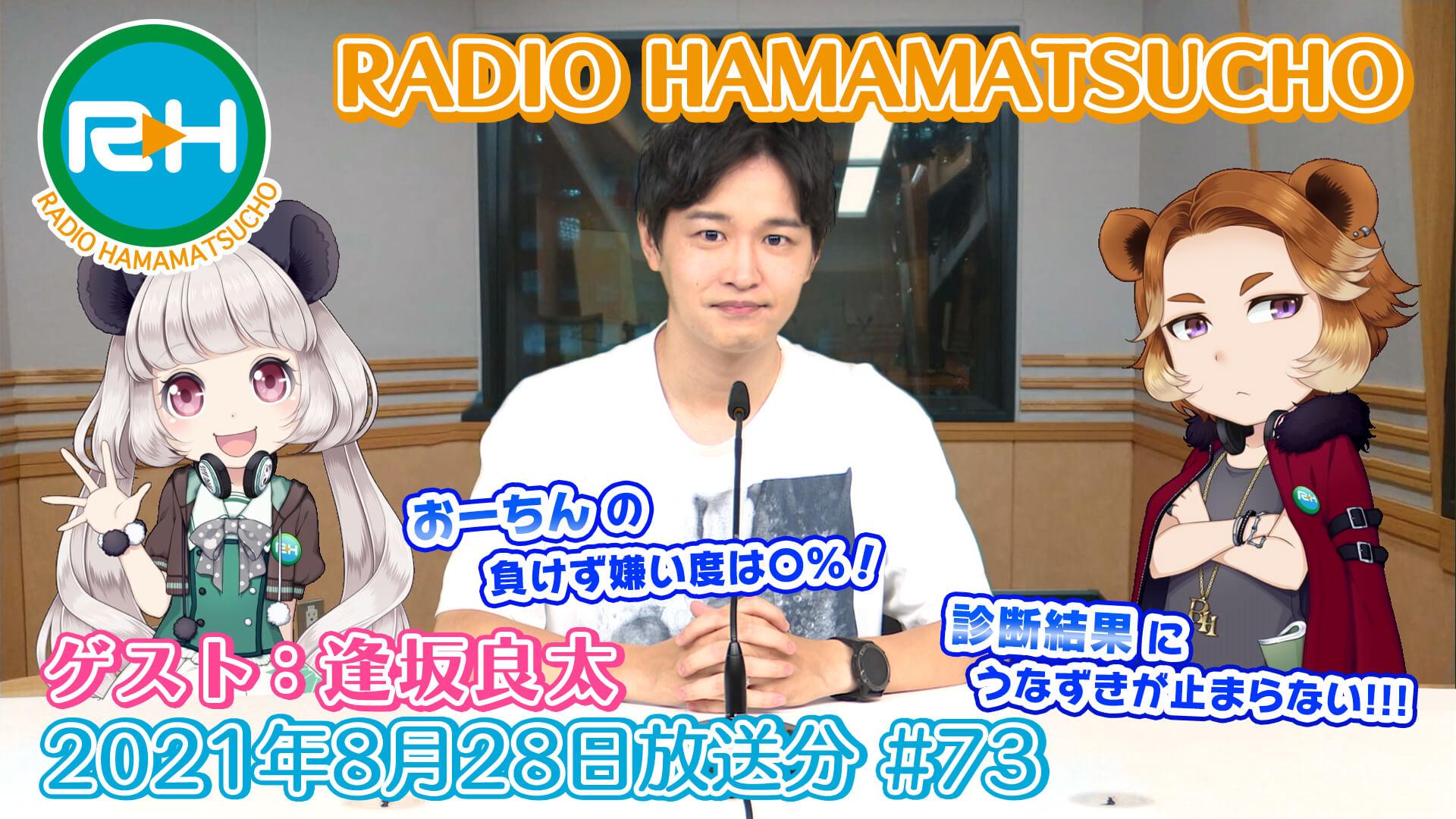 RADIO HAMAMATSUCHO 第73回 (2021年8月28日放送分) ゲスト: 逢坂良太