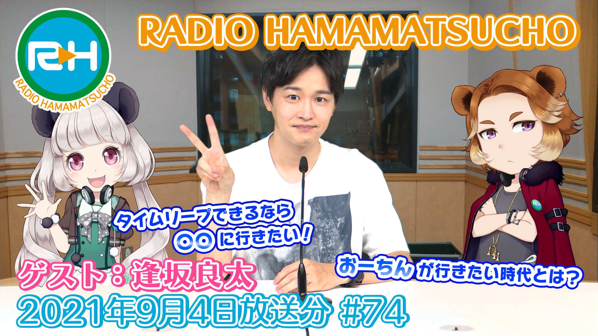 RADIO HAMAMATSUCHO 第74回 (2021年9月4日放送分) ゲスト: 逢坂良太