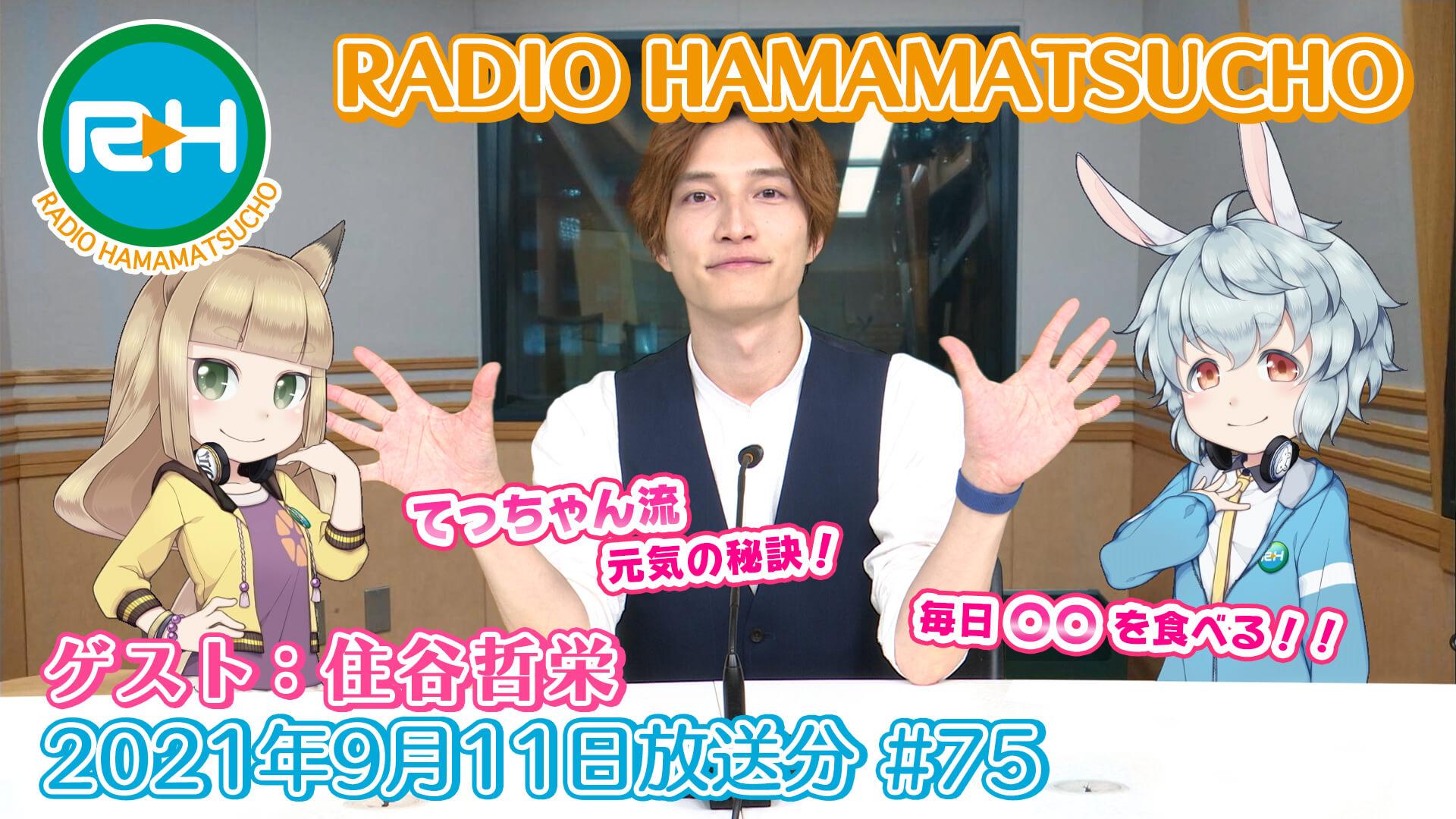 RADIO HAMAMATSUCHO 第75回 (2021年9月11日放送分) ゲスト: 住谷哲栄