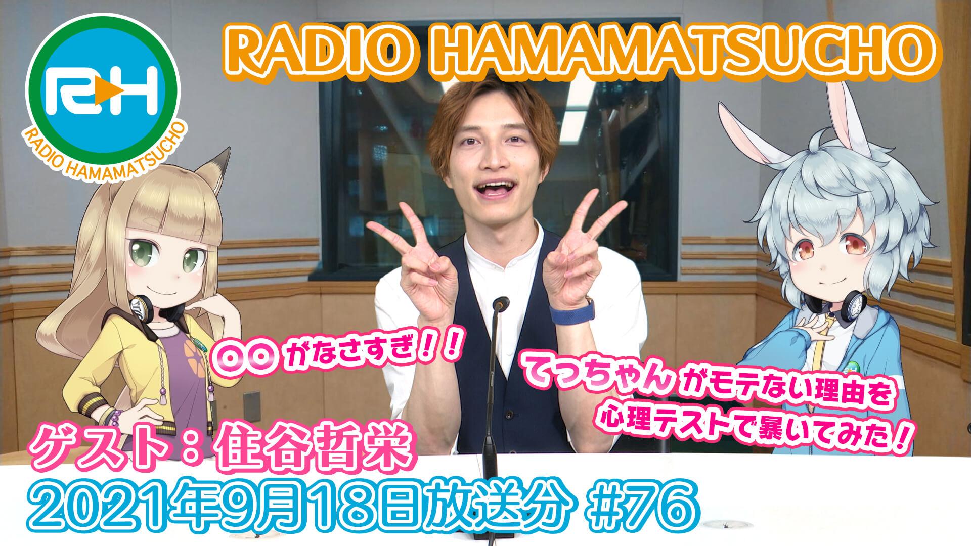 RADIO HAMAMATSUCHO 第76回 (2021年9月18日放送分) ゲスト: 住谷哲栄