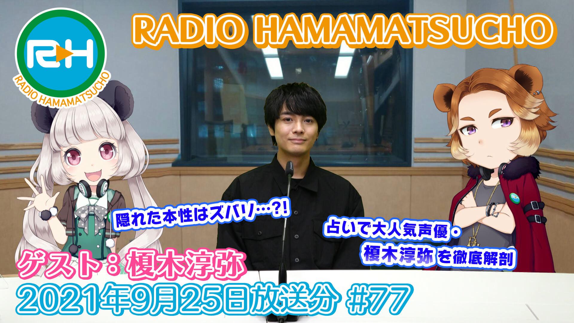 RADIO HAMAMATSUCHO 第77回 (2021年9月25日放送分) ゲスト: 榎木淳弥