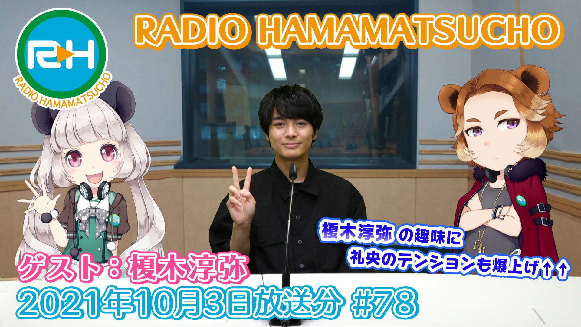 RADIO HAMAMATSUCHO 第78回 (2021年10月3日放送分) ゲスト: 榎木淳弥