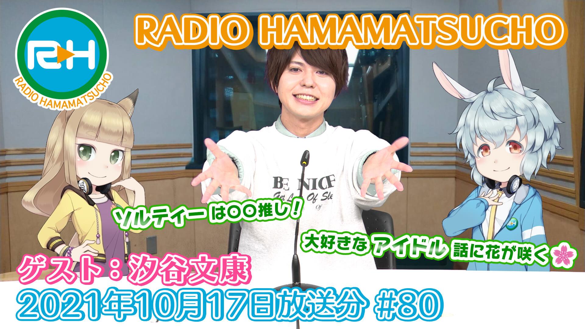 RADIO HAMAMATSUCHO 第80回 (2021年10月17日放送分) ゲスト: 汐谷文康