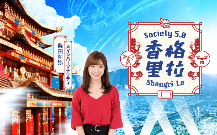 Society5.0 香格里拉