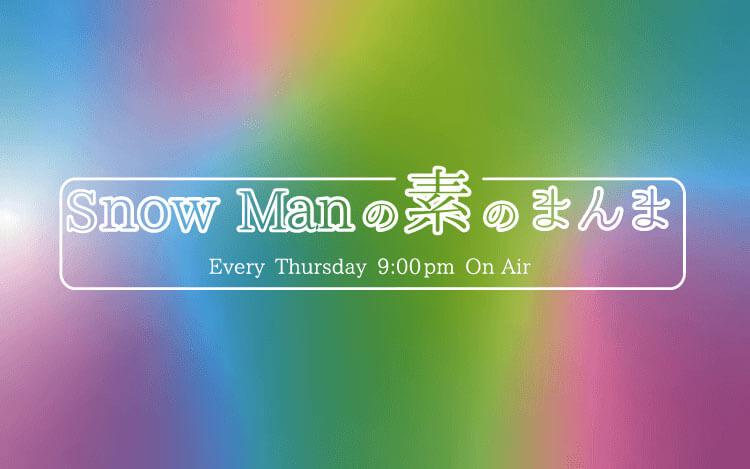 Snow Man目黒蓮、チョコを渡したいメンバーは?/ 渡辺翔太はバレンタインチョコに「飢えている」!?『不二家 presents Snow Manの素のまんま』