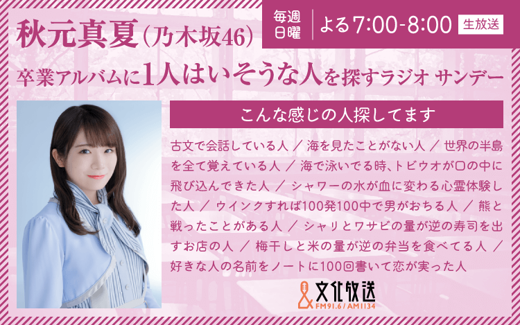 【卒アルサンデー】✨🀄✨プロ雀士デビューの元乃木坂46・中田花奈さんゲスト出演✨🀄✨