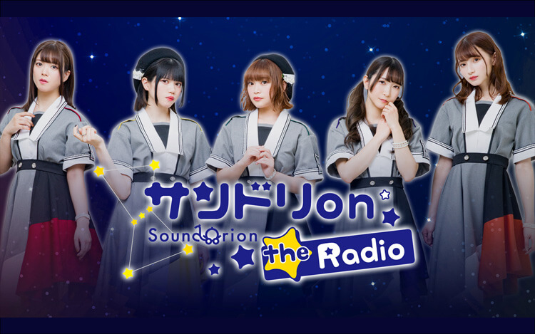 サンドリ on the Radio