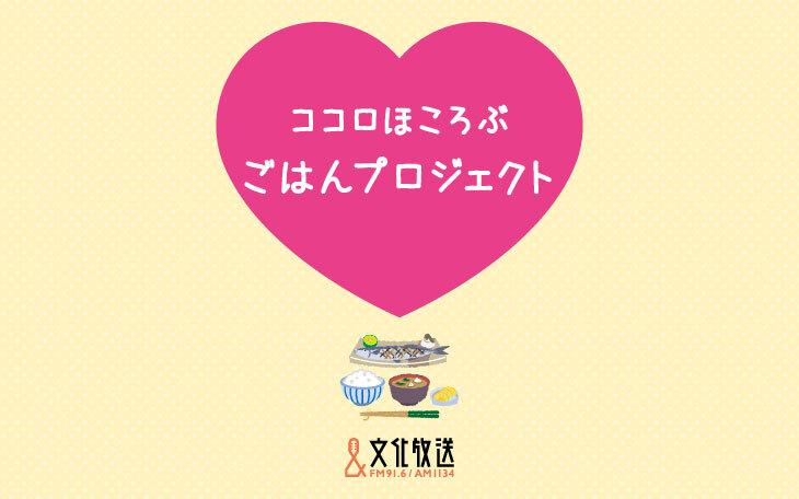 【飲食店支援プロジェクト】こころほころぶ・ごはんプロジェクト