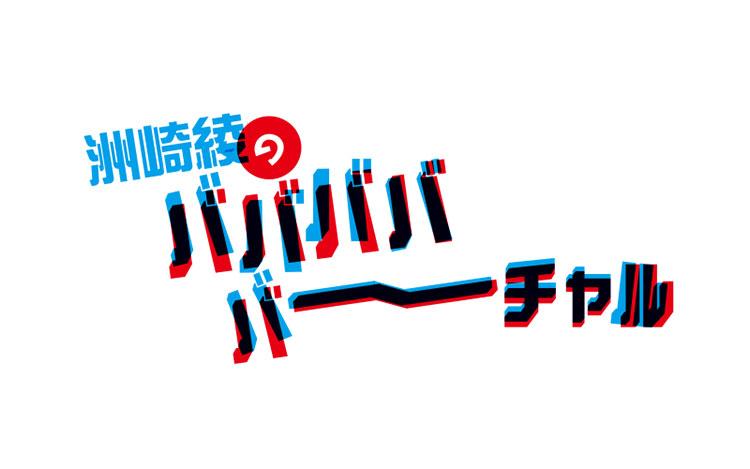 洲崎綾のバババババーチャル