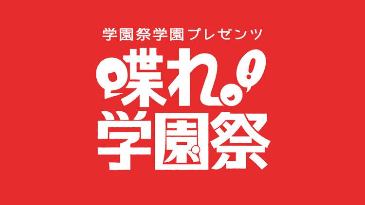 みんな観てね!『喋れ!学園祭』ニコニコ配信イベント~「招け!嘘カメ・渡辺壮亮」編