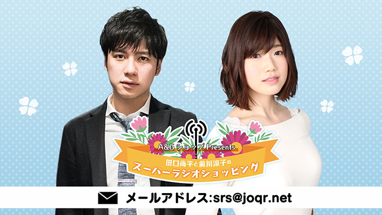 A&GショップPresents 田口尚平と前川涼子のスーパーラジオショッピング