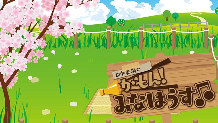 <一部時間変更あり>田中美海のかもん!みなはうす 5/9イベント開催!