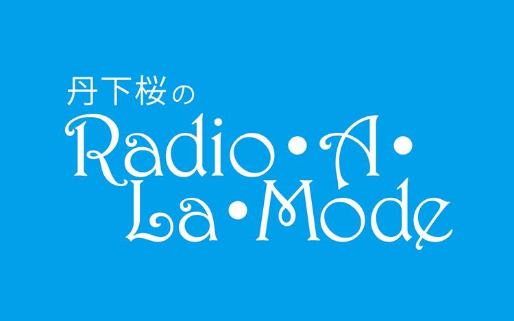 丹下桜のRadio・A・La・Mode